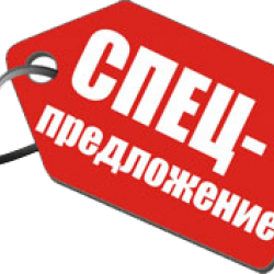 Акция по распродаже материалов различного назначения