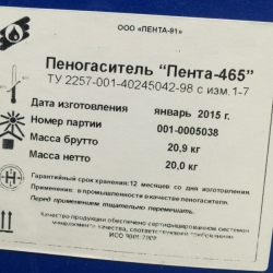 Пеногаситель Пента-465
