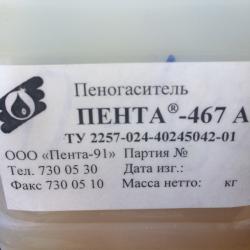 Пеногаситель Пента-467 марка А